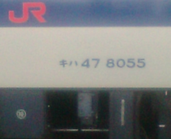 JR九州キハ47